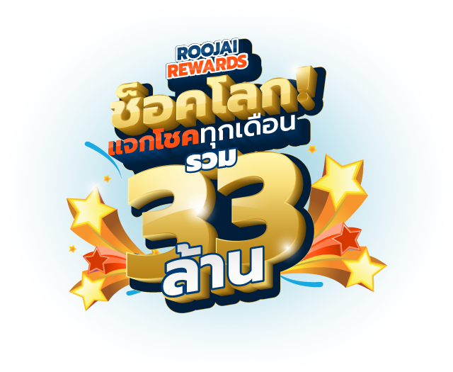 <span class='world-shaking'>World-shaking Rewards</span><br>Win prizes every month with Roojai.com for a total of ฿33 million