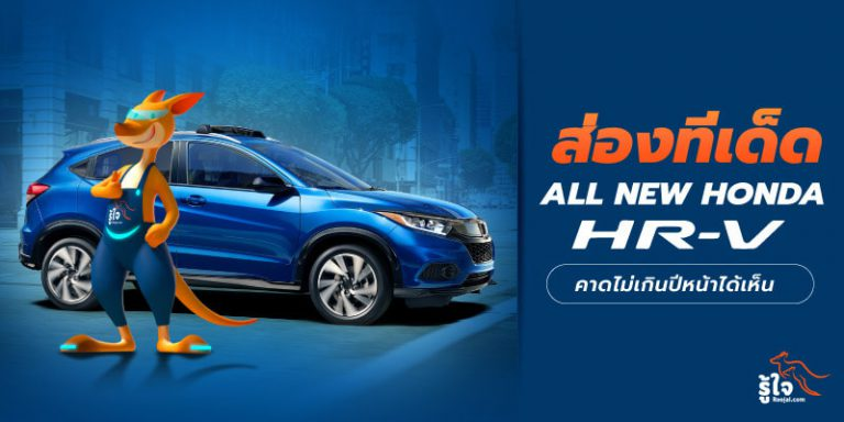 all new honda hrv 1 | Roojai.com