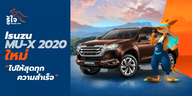 All New Isuzu Mu-X 2020 ใหม่ (1) | Roojai.com