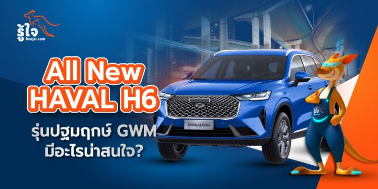 All New HAVAL H6 (cover) | Roojai